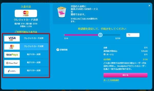 入金 (2)